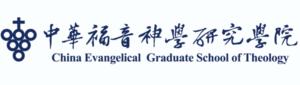 中華福音神學研究學院